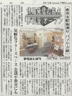 0707中日記事.jpg